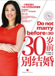 Do Not Marry Before Age 30